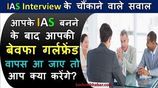 IAS Interview में पूछे जाते हैं ऐसे भी सवाल, जानकर आप हो जाएंगे हैरान | Top 5 IAS Questions in Hindi