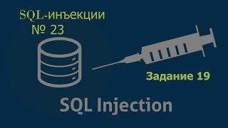 Обучение SQL-инъекции №23 Задание 19
