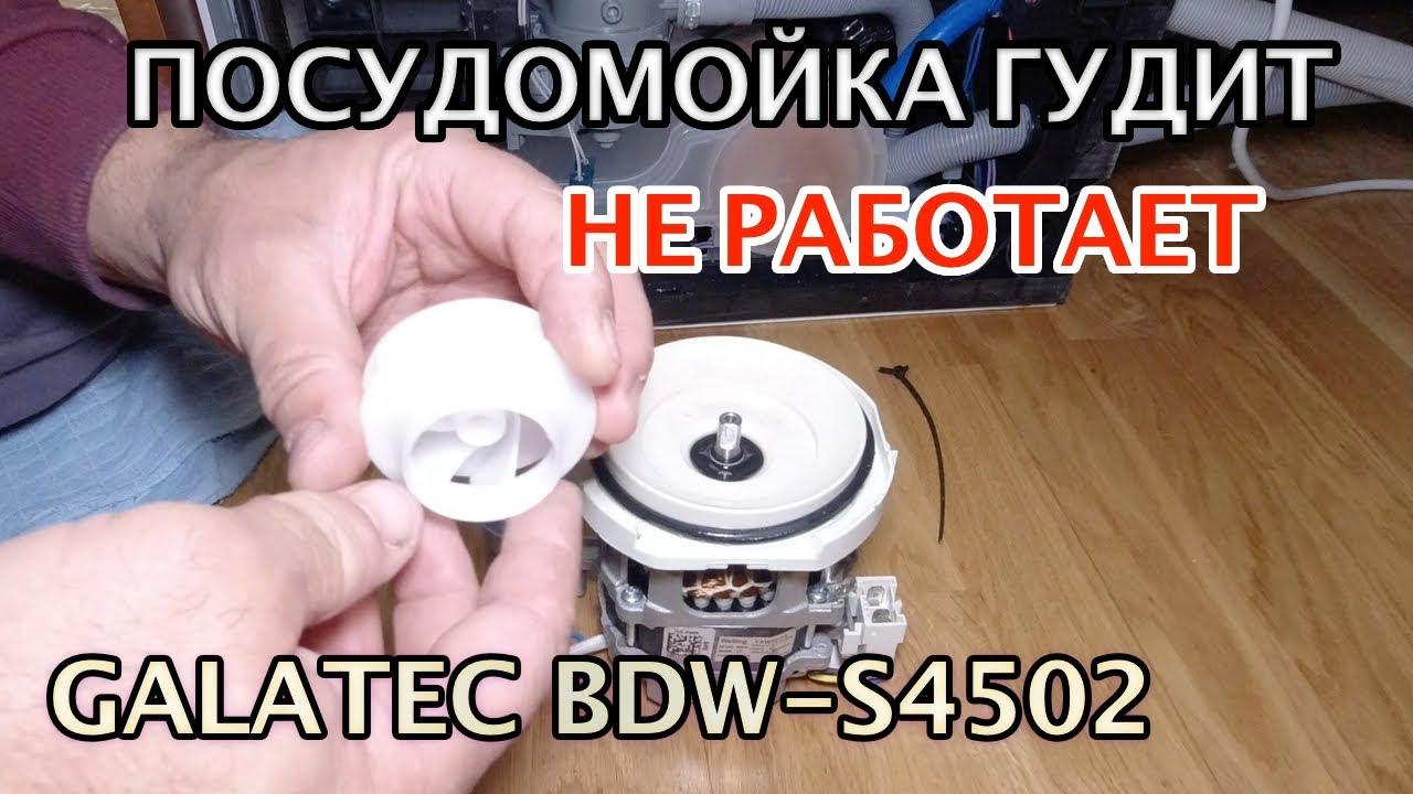 Ремонт посудомойки GALATEC BDW-S4502. Не работает циркуляционный насос. Открутился болт крыльчатки.