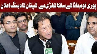 Fata People Have Undergone Hard Times Says PM Imran Khan | 13 May 2019 | Express News