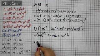 Упражнение 34.16. Алгебра 7 класс Мордкович А.Г.