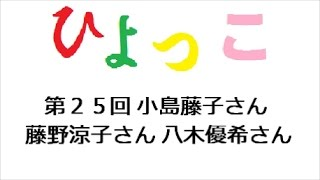 ひよっこ 第25回 「連続テレビ小説 ひよっこ Part1 (NHKドラマ・ガイド)...