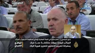 الواقع العربي-جدل إصلاح المنظومة التعلمية بالجزائر