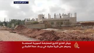 جيش الفتح يسيطر على قرية سكيك بريف حماة