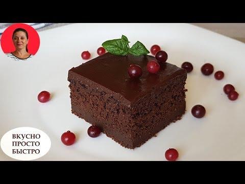 Необычный ШОКОЛАДНЫЙ Пирог  ✧ Влажный, Мягкий и Бесподобно Вкусный ✧ Простой Рецепт