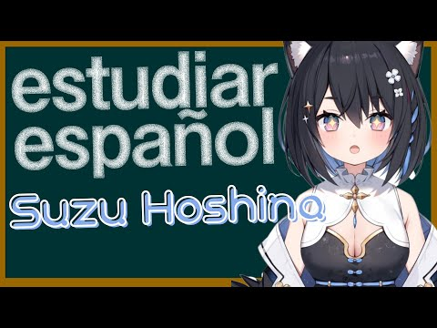 【estudiar español】#4 ホシナスズ スペイン語補完計画【Suzu Hoshina】