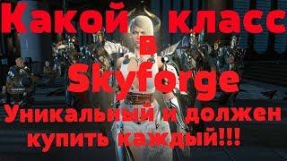 какой класс выбрать в Skyforge?