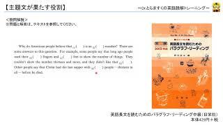 英文読解講座(入門編):主題文が果たす役割【演習2】