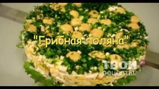 """Салат """"Грибная поляна"""""""