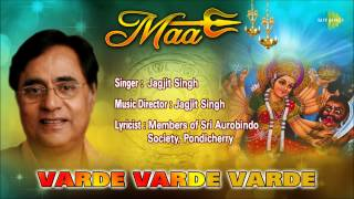 Varde Varde Varde | Hindi Devotional Song | Jagjit Singh