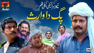 New Saraiki Movie | Pag Da Waris 2019 || Best 2019 || Saraiki Movie || TP Film