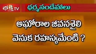 Secret behind Aghoris Lifestyle - Dharma Sandehalu