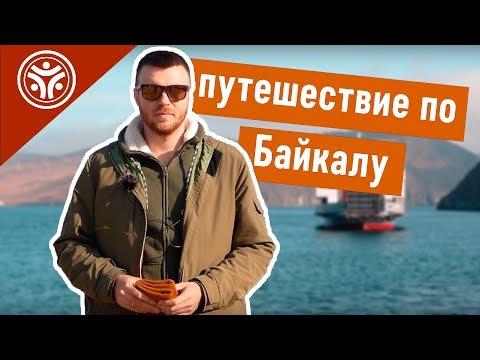Галопом по Сибири: путешествие на Байкал! Часть #2