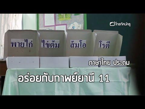 ภาษาไทย ประถม อร่อยกับกาพย์ยานี ๑๑