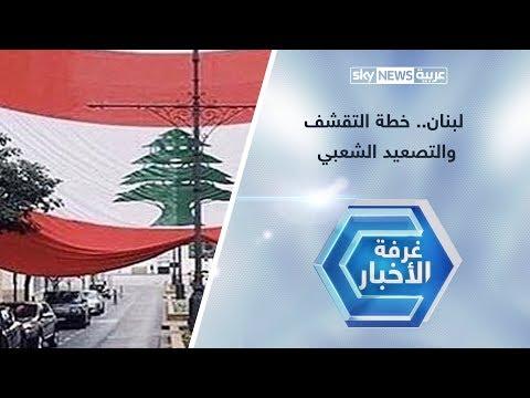 لبنان.. خطة التقشف والتصعيد الشعبي  - 02:10-2019 / 4 / 18