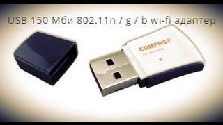 Лифчики много и Мини USB 150 Мбит 802.11n / g / b wi-fi адаптер