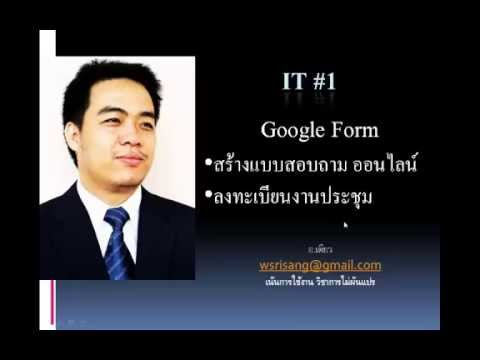 IT #1 Google Form เพื่อสร้าง แบบสอบถามออนไลน์ แบบฟอร์มเก็บข้อมูลทางอินเตอร์เน็ต ได้ข้อมูลเป็นตาราง