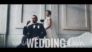 WEDDING | СВАДЬБА | YANA & SLAVA
