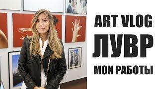 ART VLOG: ВЫСТАВЛЯЮСЬ В ЛУВРЕ! Музей Этники в Париже