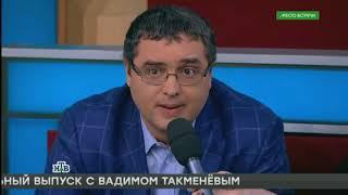 Ренато Усатый на НТВ в программе