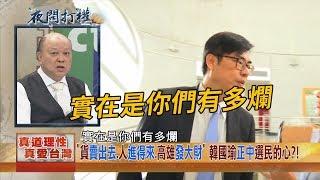 《夜問打權》精華版 韓要經濟不要政治 綠營:搞台獨? 李勝峰這樣說