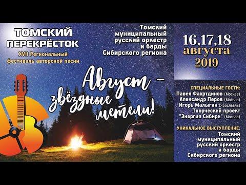 """XVII Региональный фестиваль """"Томский перекрёсток""""-2019"""
