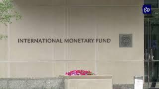 """""""النقد الدولي"""" يدعو دول المنطقة لإلغاء دعم الطاقة وإصلاح نظام التقاعد والضمان - (2-5-2018)"""