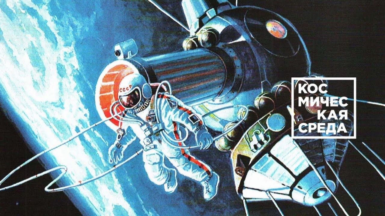 Космическая среда № 255 от 16 октября 2019 года