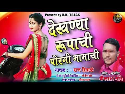 Dekhney Rupachi Porgi Majhya Mamachi New Marathi DJ Song
