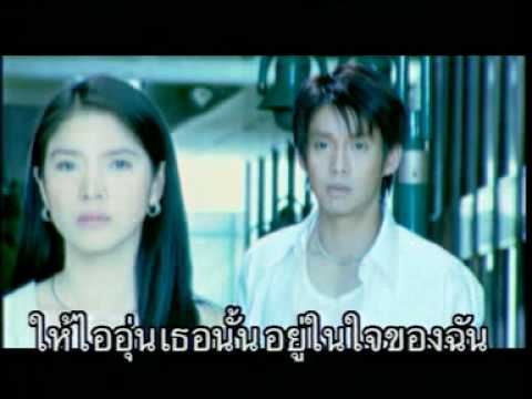 Thai Love song : Kod sun eek krag,  Touch !