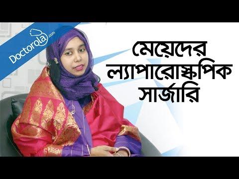 মেয়েদের ল্যাপারোস্কপিক সার্জারি  - Laparoscopic Surgery in Bangladesh-health tips bangla language