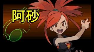 ポケモン オメガルビー 実況プレイ #9 ジムリーダー アスナ! thumbnail
