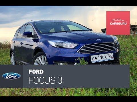 Ford Focus 3. Отзывы владельцев.