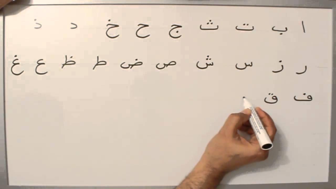 lettre z en arabe L'arabe de A à Z   les lettres de l'alphabet # 2   YouTube lettre z en arabe