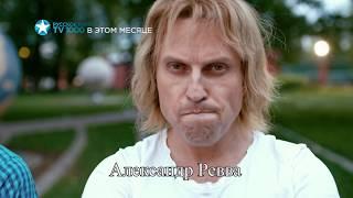 Смешанные чувства на телеканале TV1000 Русское кино (кнопка 602)