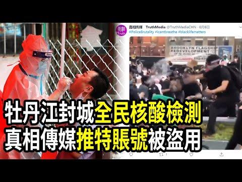 牡丹江又爆疫情 势头渐猛百姓没有了盼头(图/视频)