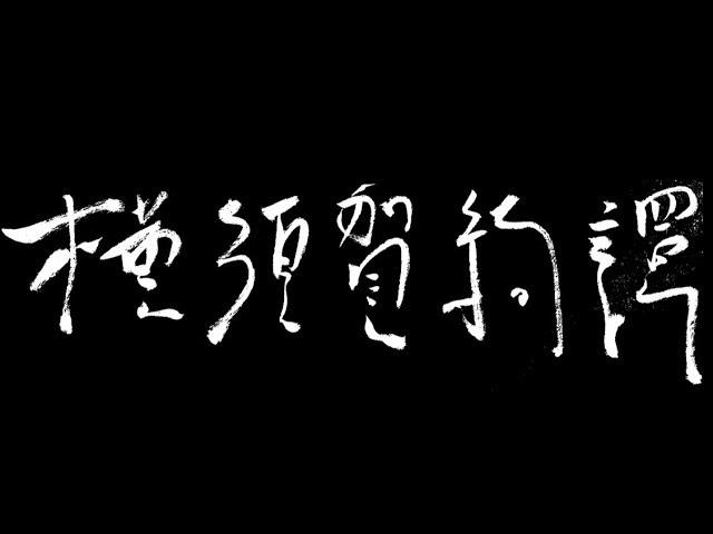 映画『横須賀綺譚』予告編