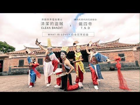 Clean Bandit 清潔的盜賊 x T.S.D 鐵四帝 - What Is Love? 白金冠軍組曲 (華納official HD 高畫質官方影片)
