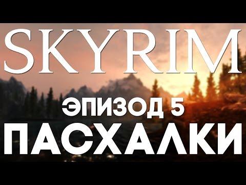 Пасхалки в TES V: Skyrim #5 [Easter Eggs]