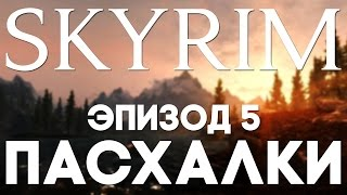 Пасхалки в TES V: Skyrim #5 [Easter Eggs]