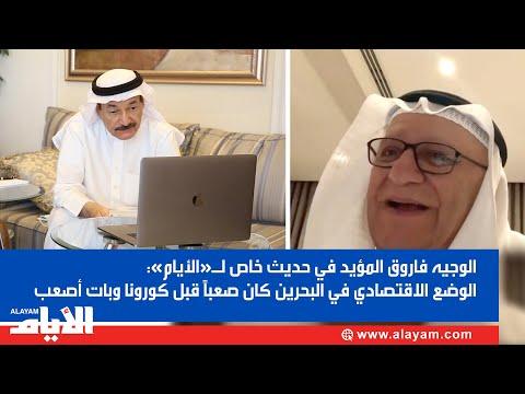 فاروق المؤيد: الوضع الاقتصادي في البحرين كان صعباً قبل كورونا وبات أصعب بعدها  - 12:59-2020 / 7 / 6