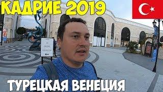 Турция Кадрие 2019, необычный город.  Бесплатное шоу в Rixos The Land of Legends