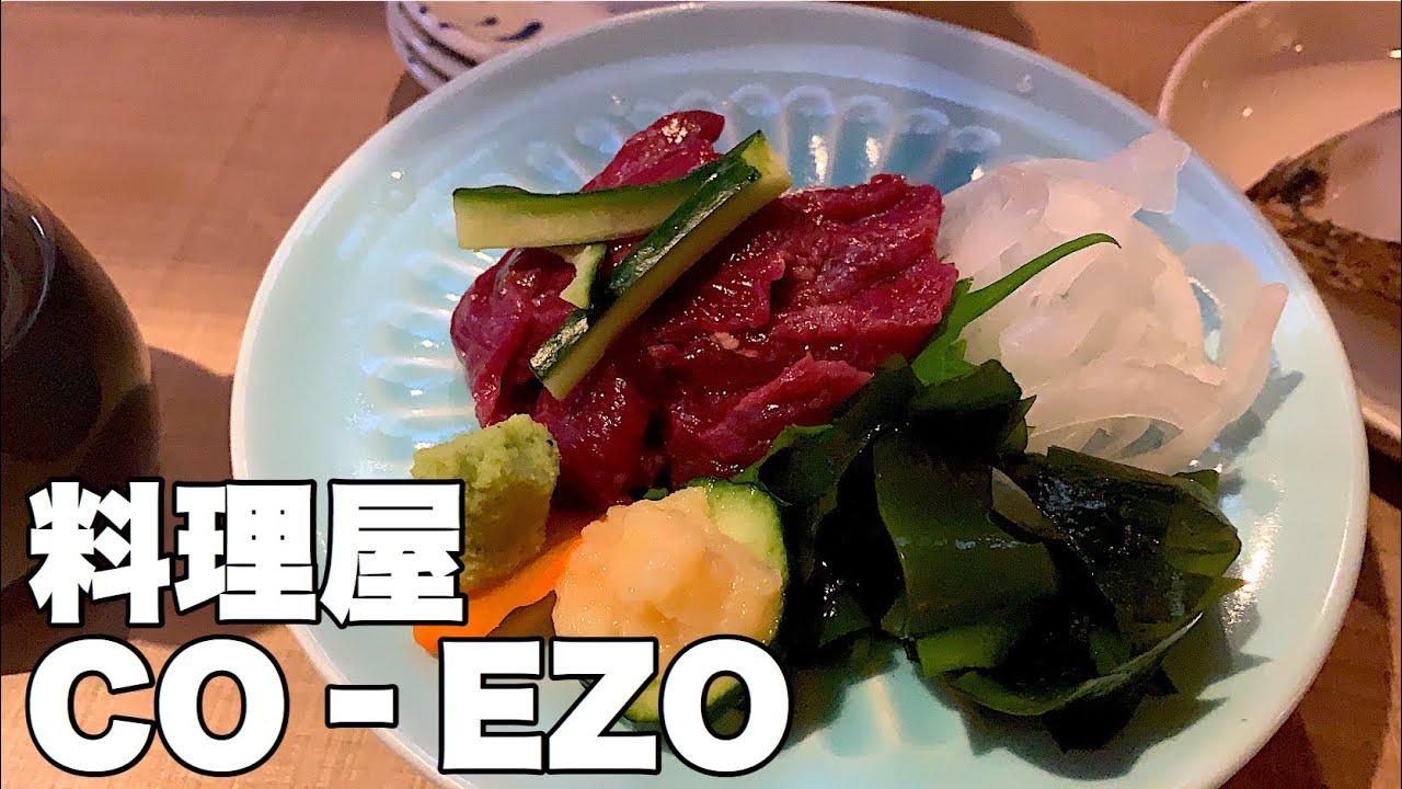 すすきのの路地にこんな素敵居酒屋があったんだ【料理屋 CO‐EZO】でワイワイ楽しく美味しく飲んで食べて