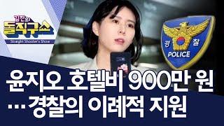 윤지오 호텔비 900만 원…경찰의 이례적 지원 | 김진의 돌직구쇼
