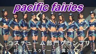 コスチューム部門グランプリ「pacific fairies」 [ 阿久津真央/大島理...