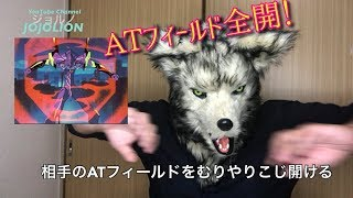 【狼のエヴァ解説】ATフィールドとは?