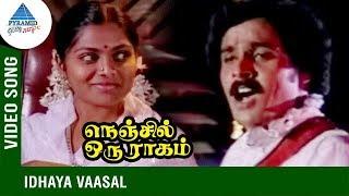 Nenjil Oru Raagam Tamil Movie Songs | Idhaya Vaasal Video Song | Rajeev | Saritha | T Rajendar