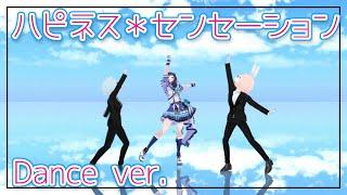 【定点】「ハピネス*センセーション」Dance Ver. 踊ってみた♦歌ってみた【相羽ういは/にじさんじ】