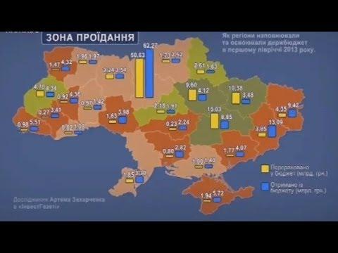 """Какие области """"кормят"""" Украину?"""