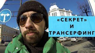 Фильм Секрет на русском и трансерфинг реальности. ОПАСНОСТИ фильма Секрета и трансерфинга реальности